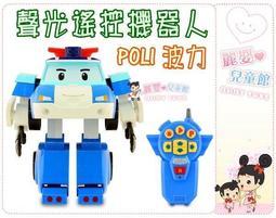 麗嬰兒童玩具館∼ROBOCAR POLI 波力-救援小英雄-聲光遙控機器人.可錄音對講.伯寶行公司貨