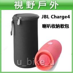 JBL Charge4 藍牙 喇叭 音響 藍芽喇叭音響 攜帶型 收納包 收納袋 軟包 迷你 音響包 Charge 四代