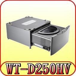 《三禾影》LG 樂金 WT-D250HV MiniWash迷你洗衣機 2.5kg 加熱洗衣【可搭配LG 滾筒洗衣機】
