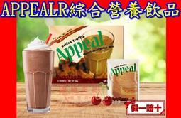 82折1359+運60元✪如新Appeal綜合營養飲品 巧克力/香草口味 台灣公司貨 NUSKIN  ➯全新 非即期品