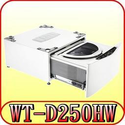 《三禾影》LG 樂金 WT-D250HW MiniWash迷你洗衣機 2.5kg 加熱洗衣【可搭配LG 滾筒洗衣機】