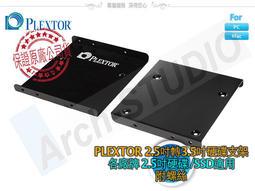 Plextor 浦科特 促銷特賣 2.5吋轉3.5吋 硬碟 轉接架 SSD 支架 附螺絲 全新公司貨
