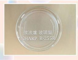 現貨 SHARP夏普微波爐 R-255R玻璃轉盤 公司貨 微波爐轉盤  微波爐盤子 玻璃盤 【皓聲電器】