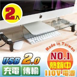 【Mevuse梅慕西】ALL IN ONE 配3孔 2.0 USB & 2 組電源插座螢幕架-胡桃木款/玻璃款-2入
