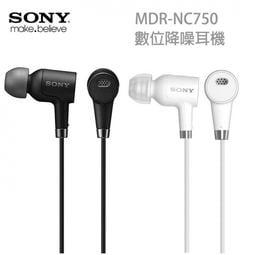 SONY MDR-NC750數位降噪耳機 最後一組 出清