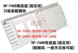 大吉)HF-7499-1 勳風 DC節能循環吸頂扇水泥天花板掛扣架(背板) ( 安裝架) (固定架)