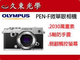 《久東光學》OLYMPUS PEN-F 單機身 2030萬畫素 觸控翻轉螢幕 平輸繁中一年保