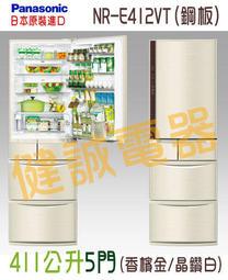新竹健誠電器 Panasonic 5門 411公升 NR-E412VT(金/白) 冰箱 全省配送 實體店面 來電可議