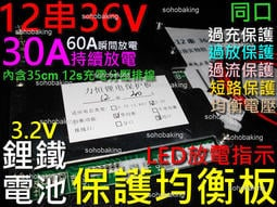 保護板 鐵鋰電池 12串 36v 30A 均衡 同口 LED放電 MOS散熱鋁片 12S 充電 分壓線 電動腳踏車 電機