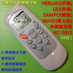 HERAN禾聯 SAMPO聲寶 分離式 變頻冷暖氣遙控器 冷氣遙控器 RC-5IN1+ 可適用RMTS0038A