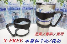 《意生》冰霸杯手把【提把】保溫杯把手冷水杯握把 另售杯套、杯蓋、杯刷、不銹鋼吸管 304 316