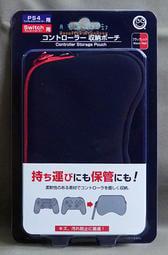 【月光魚 電玩部】日本Columbus Circle PS4 NS pro 控制器 手把 輕巧 收納包 保護包 紅黑色