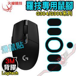 [ PCPARTY ] 火線競技 羅技 Logitech G304/305 專用 滑鼠貼 鼠腳 鼠貼