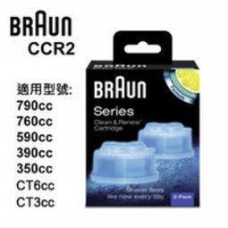 德國百靈BRAUN-匣式清潔液(1盒2入裝)CCR2 適用型號:9095cc、9090cc、3090cc...