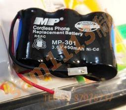 113電池 3.6V 450mA 鎳鎘充電電池 MP-301 國際牌 無線電話用 可取代HHR-P301 P-P301