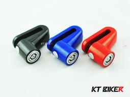 KT BIKER 迷你 碟煞鎖 機車 摩托車 自行車 腳踏車 大鎖 防盜鎖 碟盤鎖 【LOC003】
