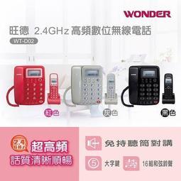 ~威利家電~WONDER 旺德 2.4GHz 高頻 數位子母機來電顯示數位電話 WT-D02 字體大