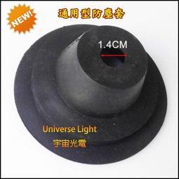 通用型 防塵罩 防塵套 防水套 防水罩 LED 大燈 H4 H7 H11 H1 H3 橡膠蓋 HID 軟性 飛利浦 無風