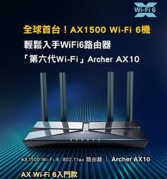 (附發票有保障)TP-Link Archer AX10 AX1500 wifi 6 Giabi無線網路分享器 路由器