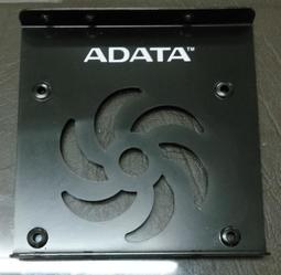 小薇電腦☆淡水◎全新◎ADATA 2.5吋 轉 3.5吋 SSD硬碟轉接架 2.5吋硬碟/固態硬碟架 HDD硬碟支架