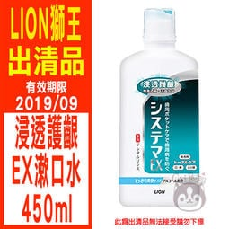 日本 獅王 LION 浸透護齦EX漱口水 450ml【奇寶貝】自取 面交 超取