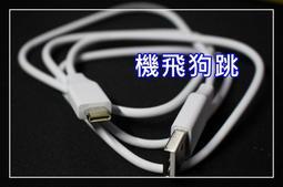 Type C原廠傳輸線(支援QC3.0)Sharp Z2/Sharp S2/Sharp S3/Sharp R ☆機飛狗跳
