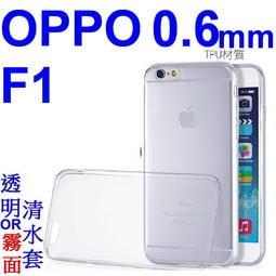愛批發【來店降】OPPO F1 專用 0.6mm 清水套 軟式 透明 保護殼【台灣製造】手機皮套