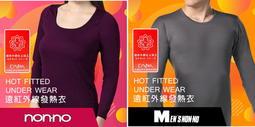 90030 276 儂儂 保暖發熱衣 遠紅外線發熱衣 抗寒保暖 台灣製造 衛生衣 男女長袖 內搭單穿 絨易購