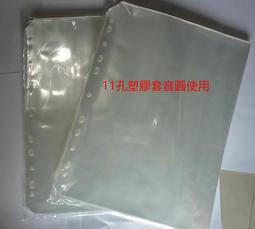 鉅霖音響 音圓歌本 11孔塑膠袋 歌本 內頁 金嗓 透明資料袋 塑膠套 11孔內頁