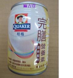 桂格完膳營養素-透析配方(箱購優惠)洗腎/腎臟病患者適用 添加精氨酸