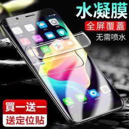 【買一送一】水凝膜 OPPO R11 R11s Plus R15 Pro保護膜 螢幕保護貼 全屏 滿版全透明 高清軟膜