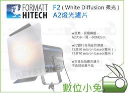 數位小兔【FORMATT F2 A2燈光濾片 ( White Diffusion 柔光 )】柔光片攝影燈 濾光片 棚燈
