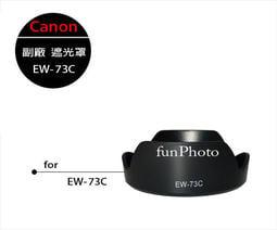 【趣攝癮】Canon 副廠 EW-73C 遮光罩 EW73C for EF-S 10-18mm 可反扣