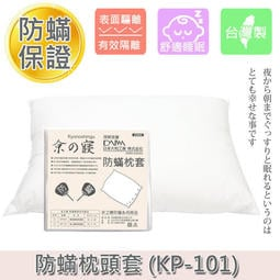【現貨】【京之寢】全包式防蹣枕頭套(KP-101)/安撫枕 北之特 3M 記憶床墊 嬰兒床墊 可參考