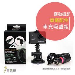《艾獃玩》【運動攝影機 車載組 】-配件 行車紀錄器 車充 吸盤 雲台 GoPro SJCAM 配件 小米 小蟻