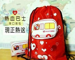 全新 捐血贈品 束口背包 購物袋 環保袋 手提袋 收納包 束口袋 收納袋 環保包 後背包 側背包 束口包 斜背包 肩背包