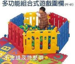 【親親】多功能組合式遊戲圍欄(8片組 PY-01)(全新品)