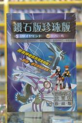 <臺南海佃2001>(全彩圖)NDS 3DS 神奇寶貝 珍珠版 & 鑽石版 完全攻略本--全新未拆--臺南現貨