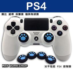 P4 PS4 DS4 手把 控制器 貓咪 肉球 類比套 搖桿套 蘑菇套 搖桿帽 藍色 每組4顆 / MAY