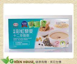 [綠工坊]   全素 有機彩虹藜麥十二珍穀飲  無糖  隨身包  臺安醫院配方審定  呷七碗