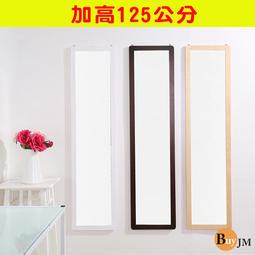 《百嘉美》溫妮實木加長壁鏡-高125公分(3色) /掛鏡 立鏡 穿衣鏡 全身鏡 玄關 W-HD-MR047