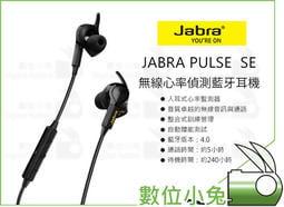 數位小兔【Jabra SPORT PULSE WIRELESS SE 特別版 無線心率偵測 藍牙耳機】入耳式 運動耳機