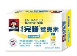 《桂格》完膳營養素 含白藜蘆醇配方237ml*24入