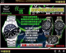 【99鐘錶屋】OGIVAL愛其華石英錶:〈夜鷹系列nighthawk〉經典夜鷹氚氣燈管腕錶(827-MS/黑)