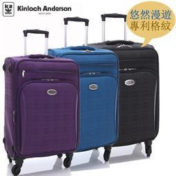 【金安德森】悠然漫遊 專利格紋-26吋旅行箱(黑/藍/紫)- KA154201-26