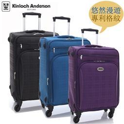 【金安德森】悠然漫遊 專利格紋-19吋旅行箱(黑/藍/紫)- KA154201-19
