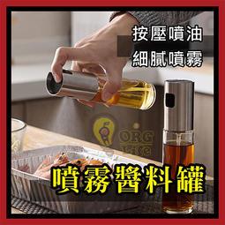 ORG《SD2040》均勻調味!氣炸鍋 噴霧式 油罐 醬油罐 醬料罐 調味罐 調味料分裝 油瓶 噴油罐 飛利浦氣炸鍋