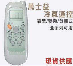 萬士益 冷氣遙控器 窗型 變頻 分離式 全系列可用