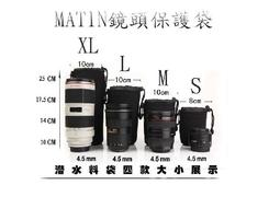 MATIN鏡頭保護袋 L大號 (潛水衣材質 防碰撞 防潑水)/ 鏡頭袋 鏡頭套 鏡頭包 相機包(CANON,NIKON,PENTAX,LEICA,SONY,OLYMPUS通用)