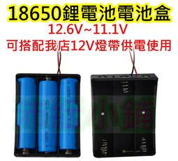 18650鋰電池3節串聯電池盒【沛紜小鋪】12V LED燈帶電源供應電池盒